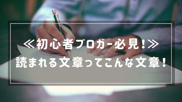 【初心者ブロガー必見】わかりやすい文章を書く思考法!