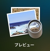 MACで画像のトリミング