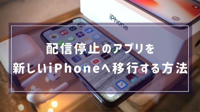 配信終了アプリを機種変更した新しいiPhoneへ移行する方法