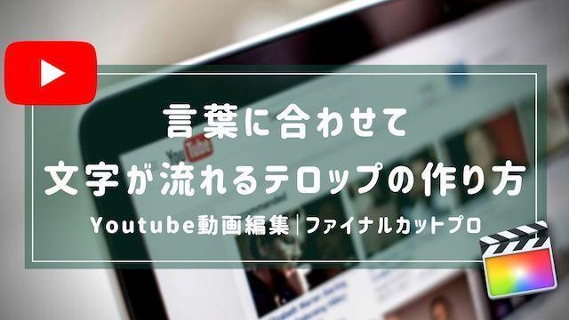YouTubeの言葉に合わせて文字が流れるテロップの作り方|ファイナルカットプロ