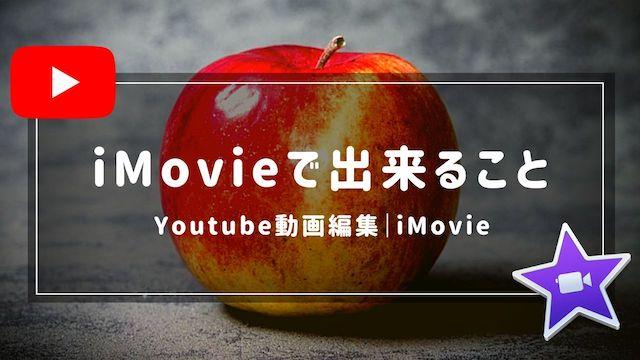 iMovieで出来ること・出来ないこと|MacでYouTubeの動画編集