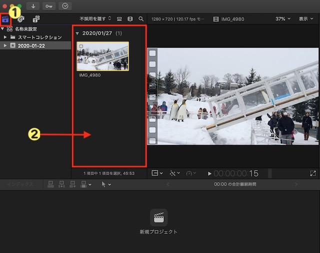 ファイナルカットプロに動画を挿入