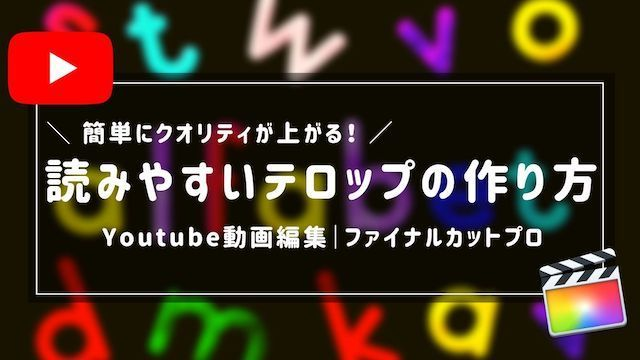 【画像あり】Youtube用のテロップの作り方|ファイナルカットプロで動画編集