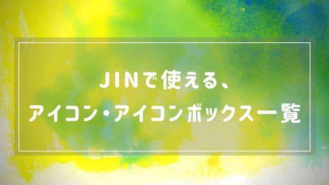 JINのアイコン・アイコンボックス一覧【ショートコードで使える】