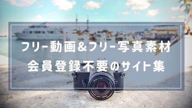 会員登録不要!フリー動画&フリー写真素材まとめ【無料で使える】