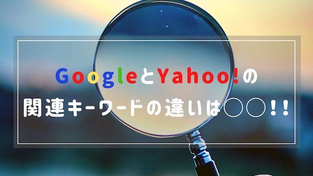 GoogleとYahoo!の関連キーワードの違いは◯◯だった!!