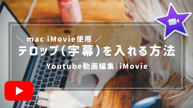 【これだ!】iMovieでテロップ(字幕)を入れる方法【macで動画編集】