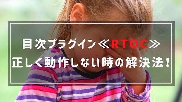 Rich Table of Contents(RTOC)が正しく動作しない件が解決しました!