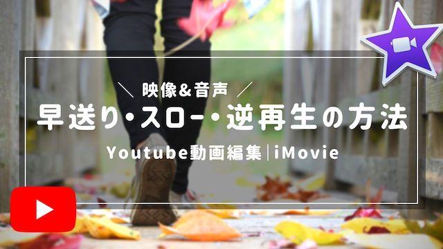 早送り・スロー・逆再生のやり方【iMovieの使い方】