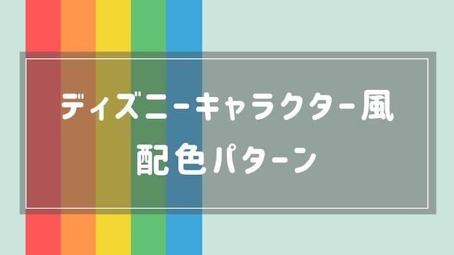ディズニーキャラクター風の配色【カラーコード4色】