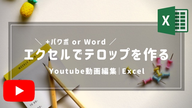 Excelとパワポを使って、テロップ用文字を作る【動画編集のヒント】