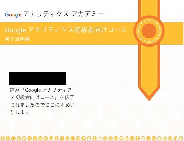 Google Analytics表彰状