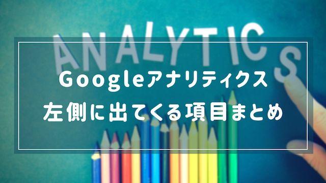 Googleアナリティクスの左側に出てくる項目の意味と使い方