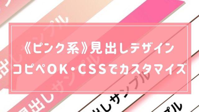 かわいい!ピンク系の見出しデザイン27種【コピペOKのCSS】