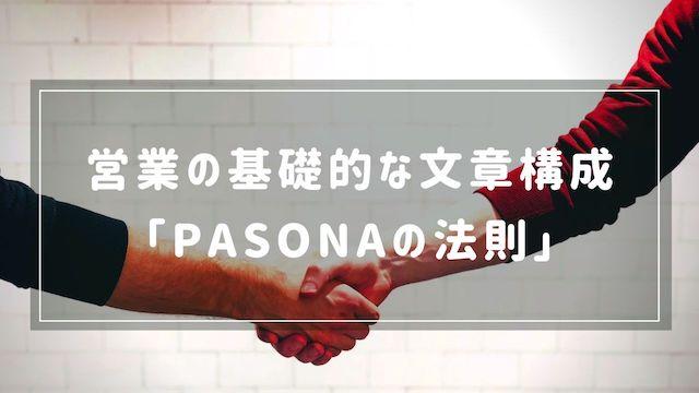 営業の基礎的な文章構成 「PASONAの法則」