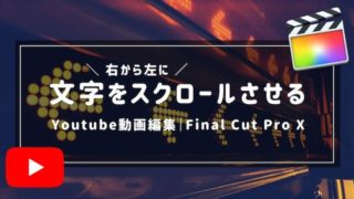 final cut pro Xで文字を横にスクロールする【字幕を流す】