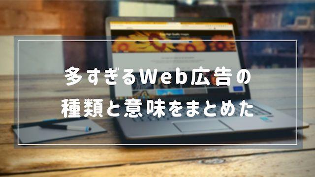 【初心者向け】web広告の種類と意味まとめ【画像付き】