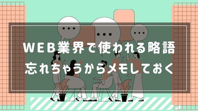 WEB業界で使われる略語【忘れちゃうからメモ】