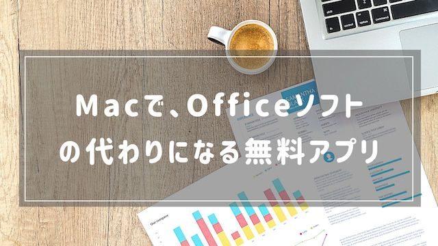 Macで、エクセル・ワード・パワポの代わりになる無料アプリ