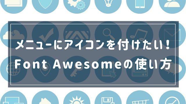 メニューにアイコンを付けたい!Font Awesomeの使い方